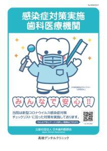 感染症対策実施歯科医療機関「みんなで安心マーク」